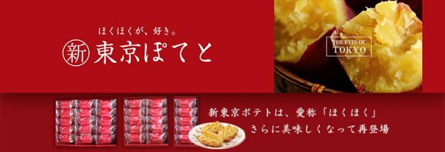 新東京土産 新東京ぽてと四国徳島産の鳴門金時芋を100%使用。 しっとり、サクサクのクッキー生地を楽しめるお菓子です。